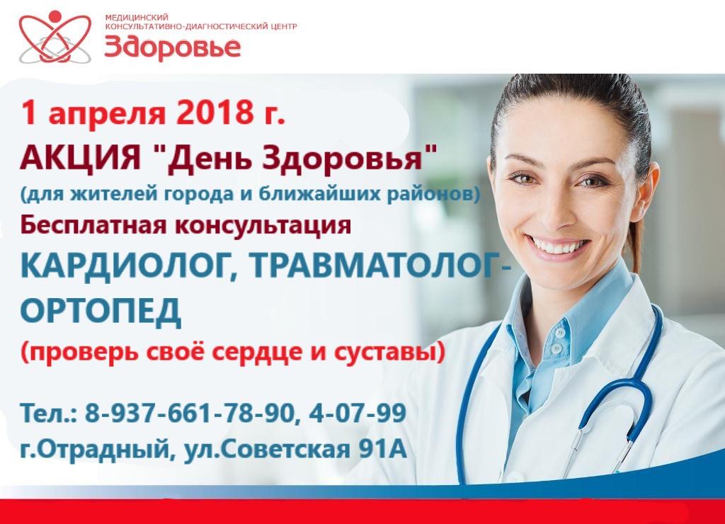 Бесплатная медицинская консультация суставы международный протокол лечения суставов и позвоночника